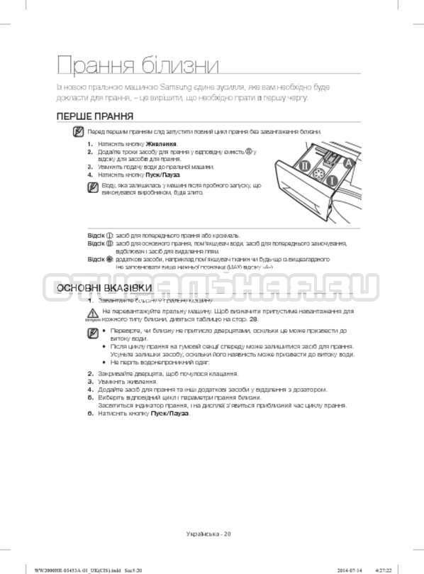 Инструкция Samsung WW60H2220EWDLP страница №60