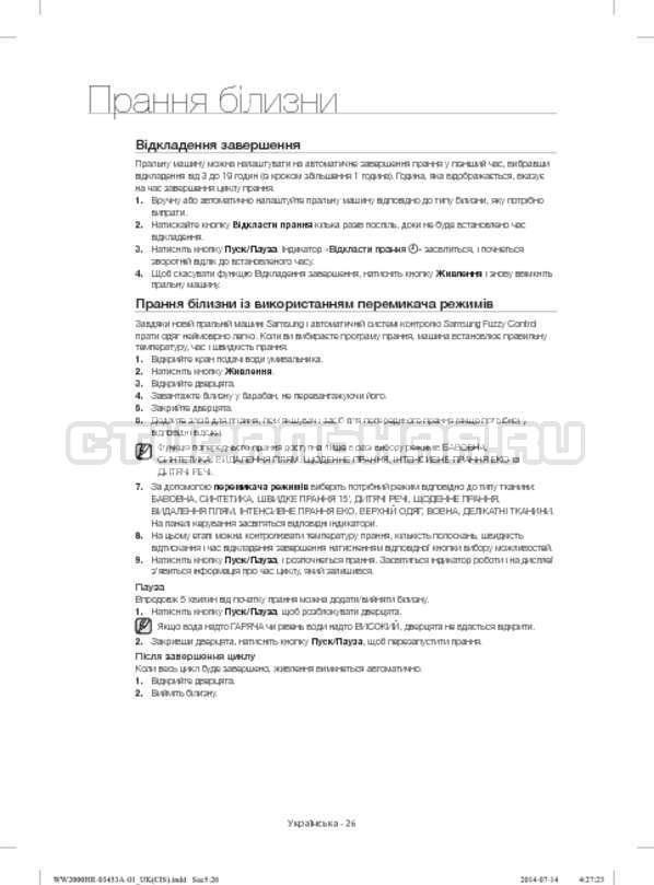 Инструкция Samsung WW60H2220EWDLP страница №66