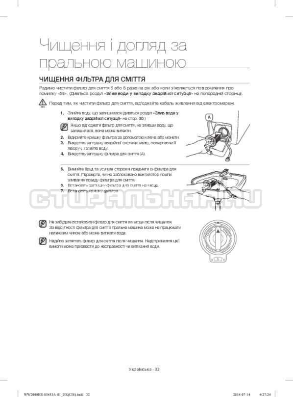 Инструкция Samsung WW60H2220EWDLP страница №72