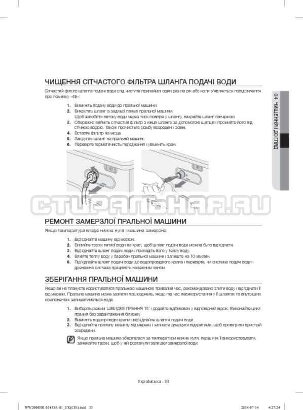 Инструкция Samsung WW60H2220EWDLP страница №73