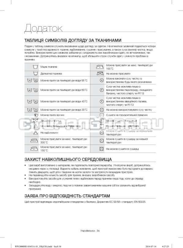 Инструкция Samsung WW60H2220EWDLP страница №76