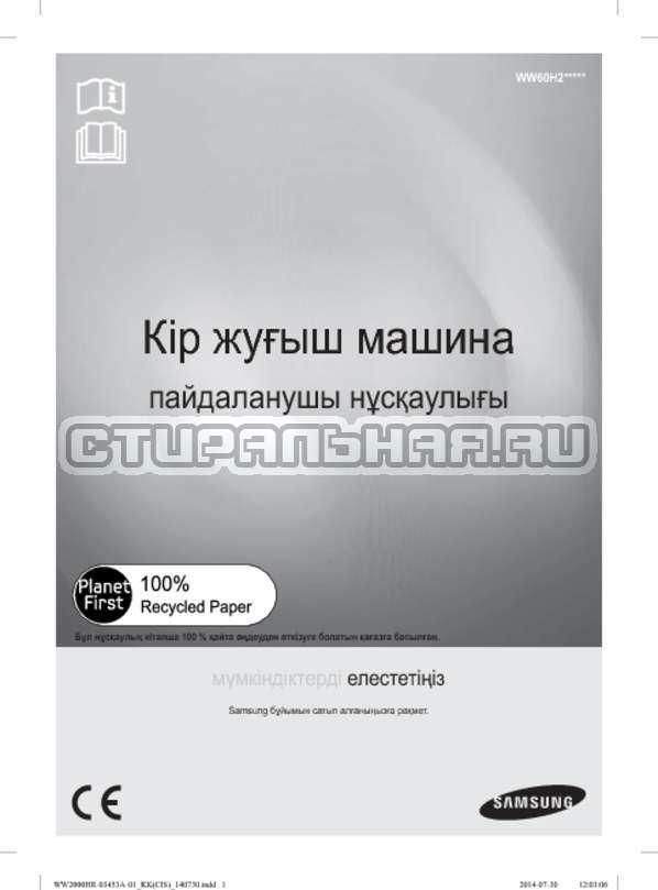 Инструкция Samsung WW60H2220EWDLP страница №81