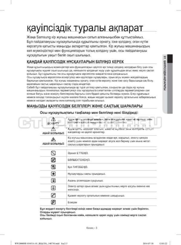 Инструкция Samsung WW60H2220EWDLP страница №83