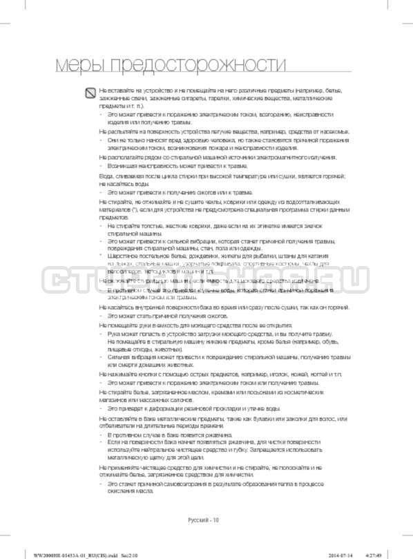 Инструкция Samsung WW60H2220EWDLP страница №10