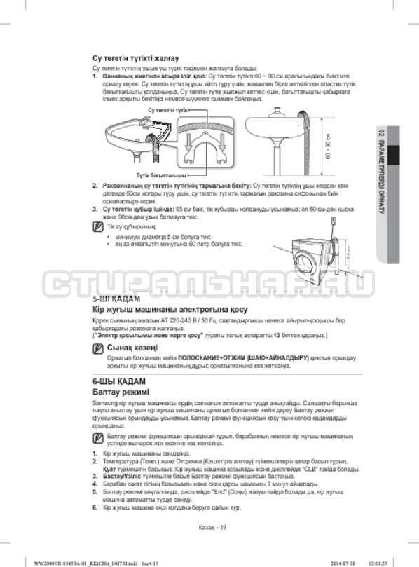 Инструкция Samsung WW60H2220EWDLP страница №99