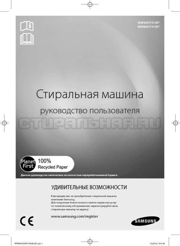 Инструкция Samsung WW80H7410EW страница №1
