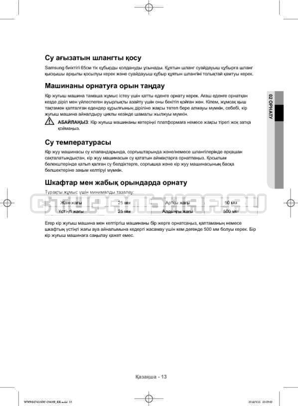 Инструкция Samsung WW80H7410EW страница №101