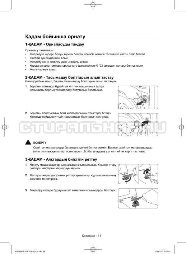 Инструкция Samsung WW80H7410EW страница №102