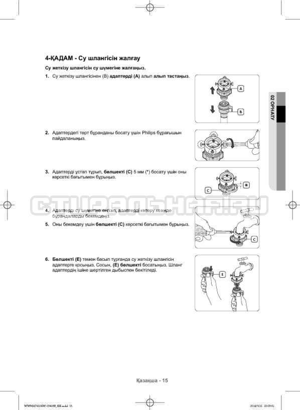 Инструкция Samsung WW80H7410EW страница №103