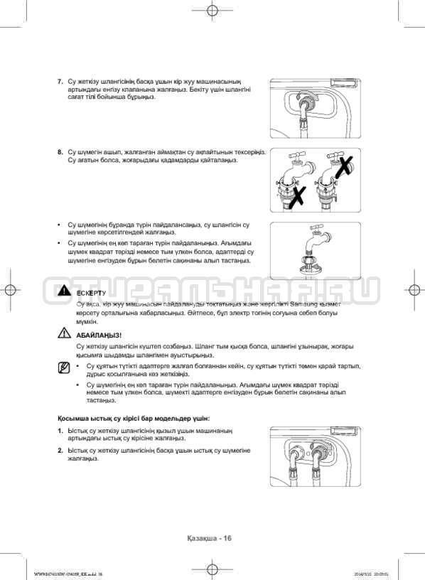 Инструкция Samsung WW80H7410EW страница №104