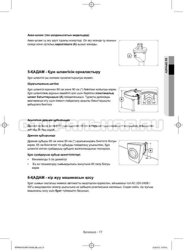 Инструкция Samsung WW80H7410EW страница №105