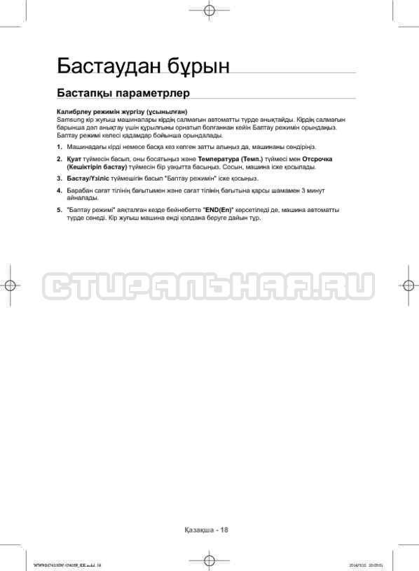 Инструкция Samsung WW80H7410EW страница №106