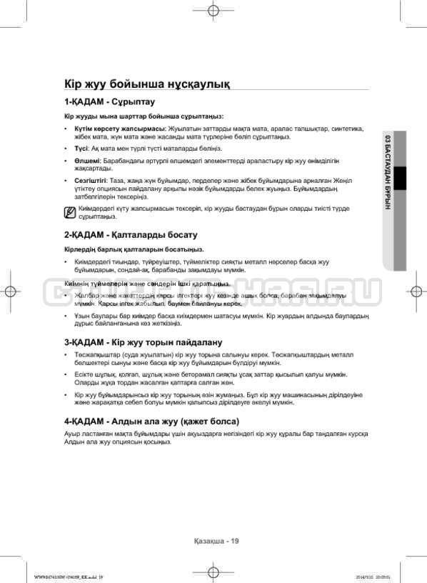 Инструкция Samsung WW80H7410EW страница №107