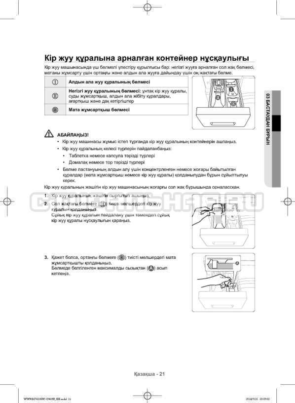 Инструкция Samsung WW80H7410EW страница №109