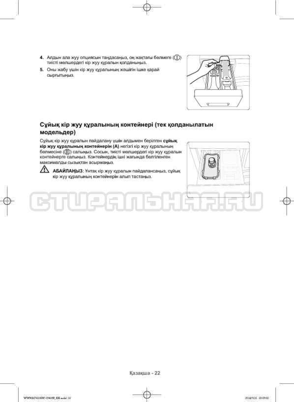 Инструкция Samsung WW80H7410EW страница №110