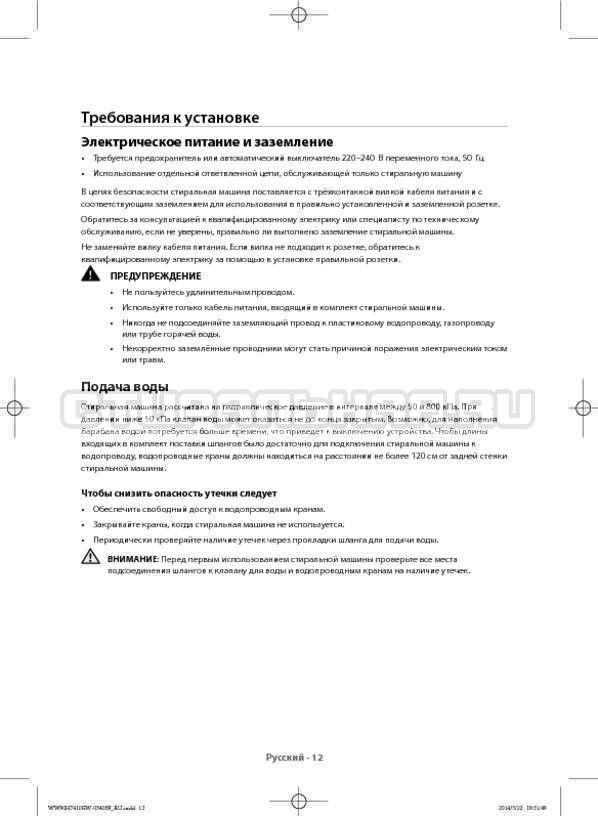 Инструкция Samsung WW80H7410EW страница №12