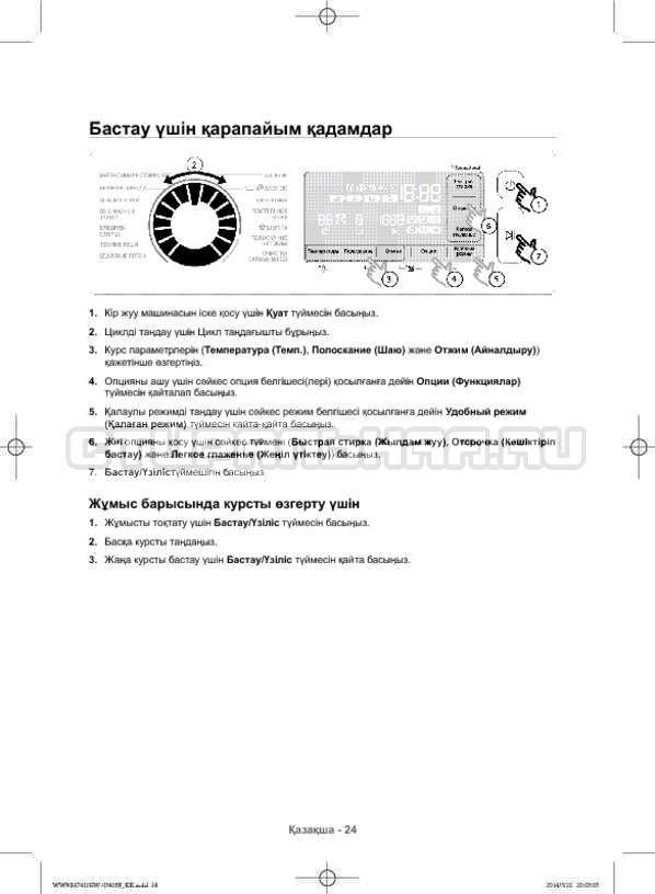 Инструкция Samsung WW80H7410EW страница №112