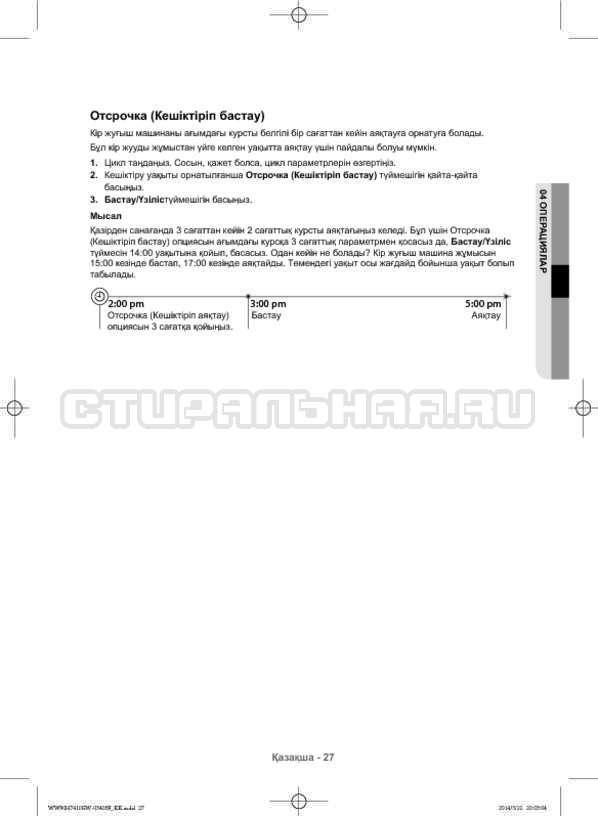 Инструкция Samsung WW80H7410EW страница №115