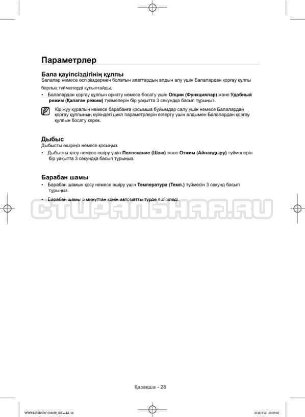 Инструкция Samsung WW80H7410EW страница №116