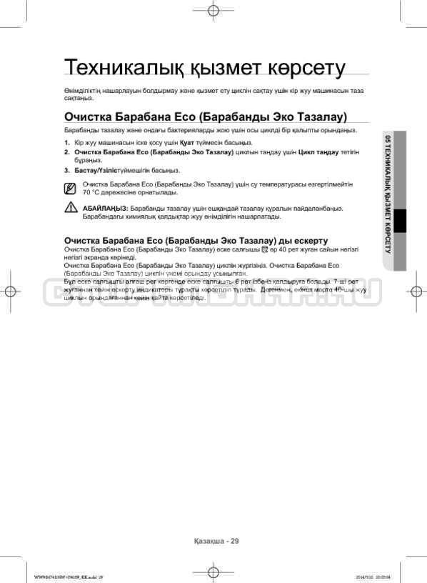 Инструкция Samsung WW80H7410EW страница №117
