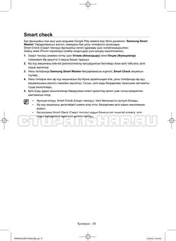 Инструкция Samsung WW80H7410EW страница №118