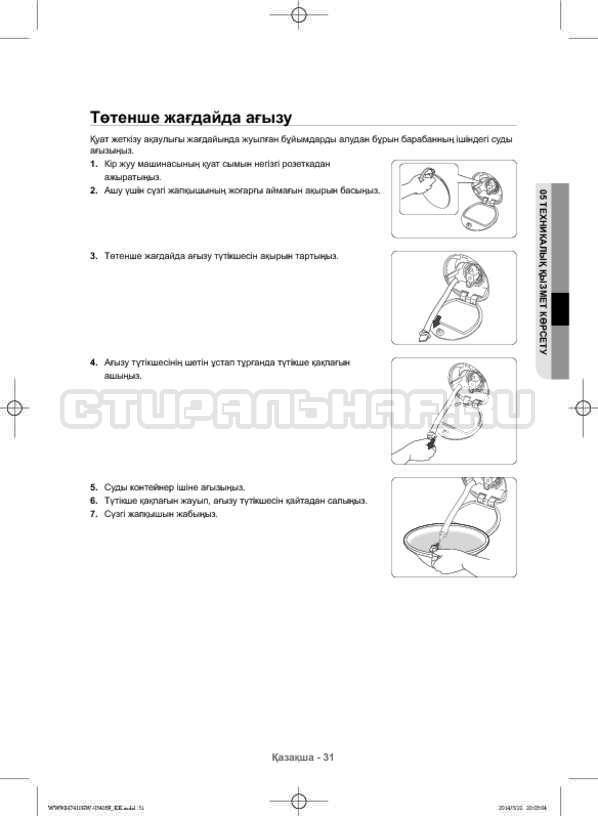 Инструкция Samsung WW80H7410EW страница №119