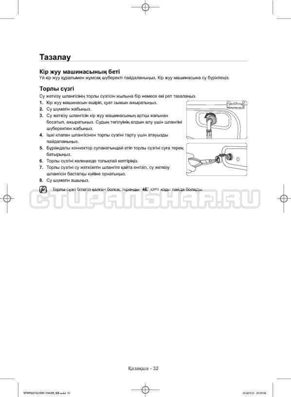 Инструкция Samsung WW80H7410EW страница №120