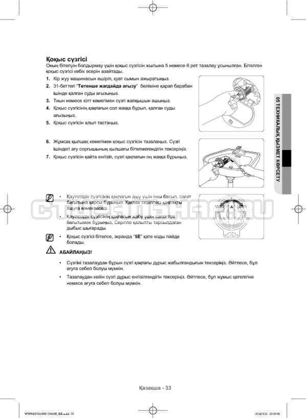 Инструкция Samsung WW80H7410EW страница №121