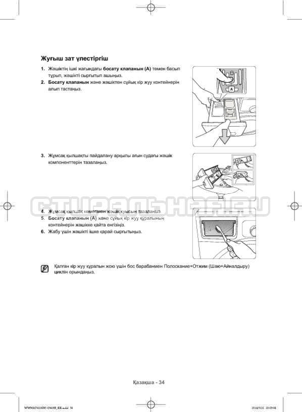 Инструкция Samsung WW80H7410EW страница №122