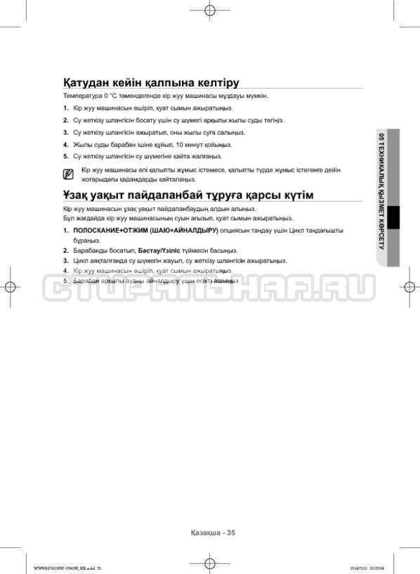 Инструкция Samsung WW80H7410EW страница №123