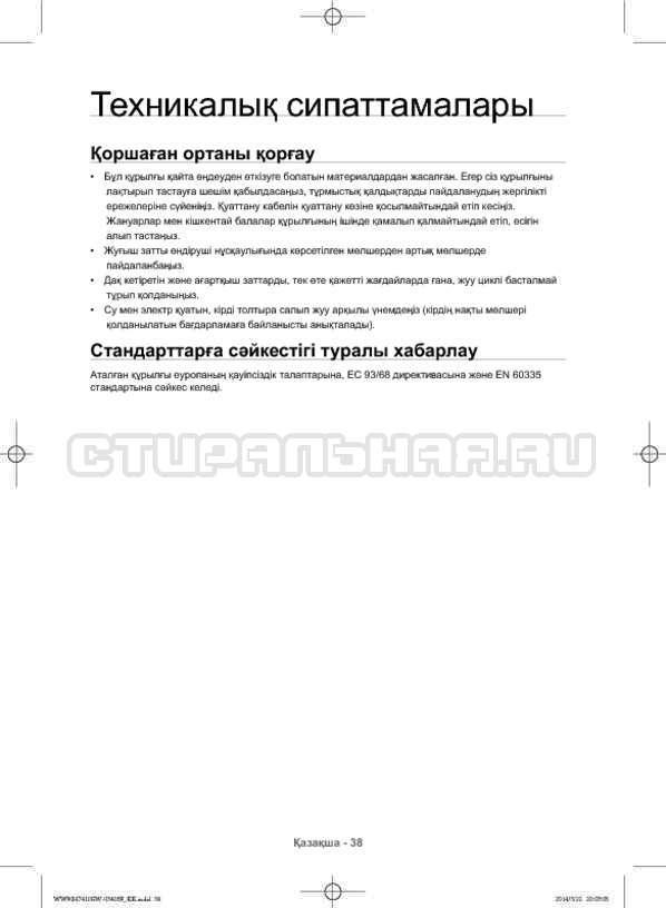 Инструкция Samsung WW80H7410EW страница №126