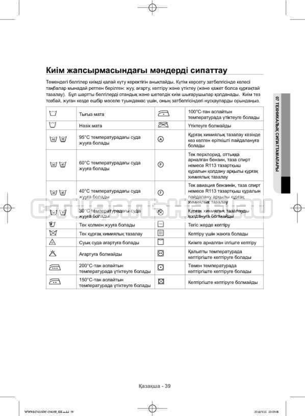 Инструкция Samsung WW80H7410EW страница №127