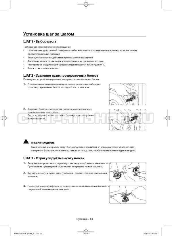Инструкция Samsung WW80H7410EW страница №14