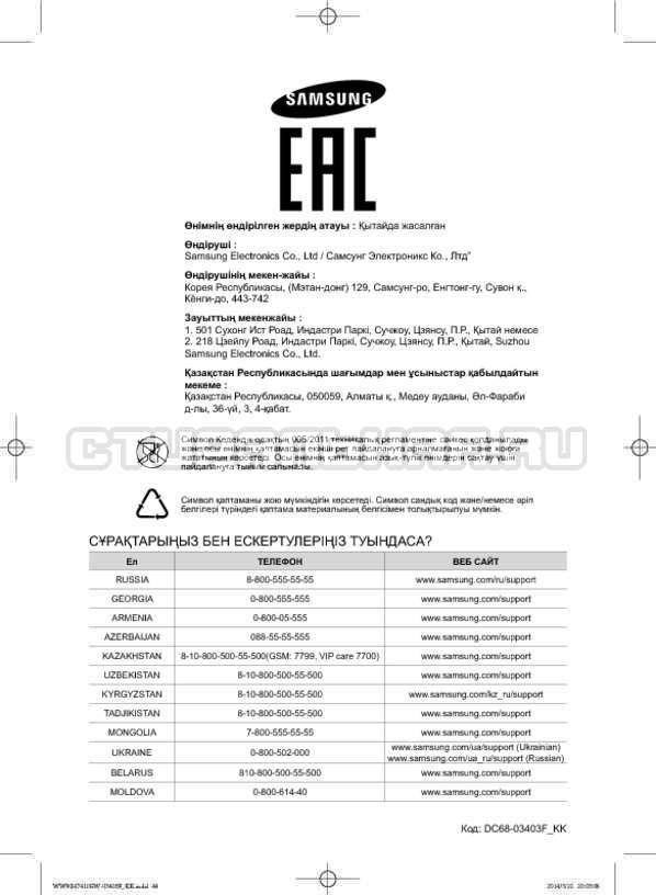 Инструкция Samsung WW80H7410EW страница №132