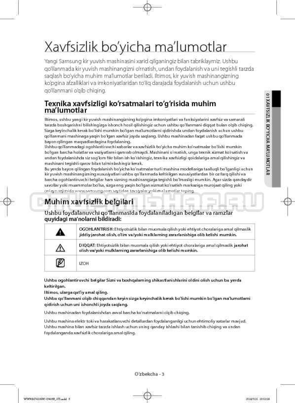 Инструкция Samsung WW80H7410EW страница №135