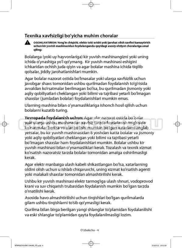 Инструкция Samsung WW80H7410EW страница №136