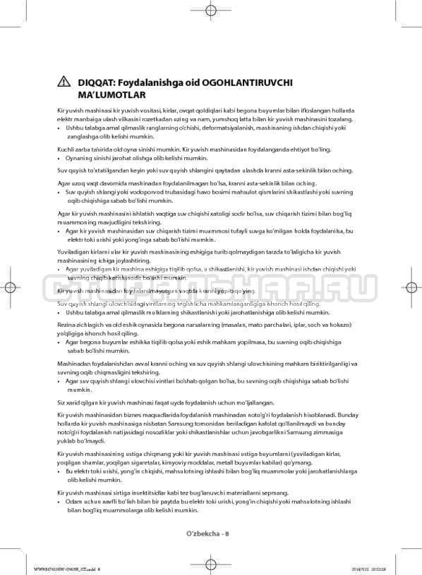 Инструкция Samsung WW80H7410EW страница №140