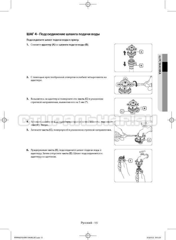 Инструкция Samsung WW80H7410EW страница №15