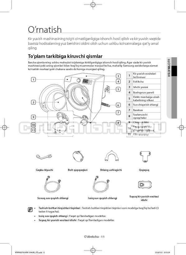 Инструкция Samsung WW80H7410EW страница №143