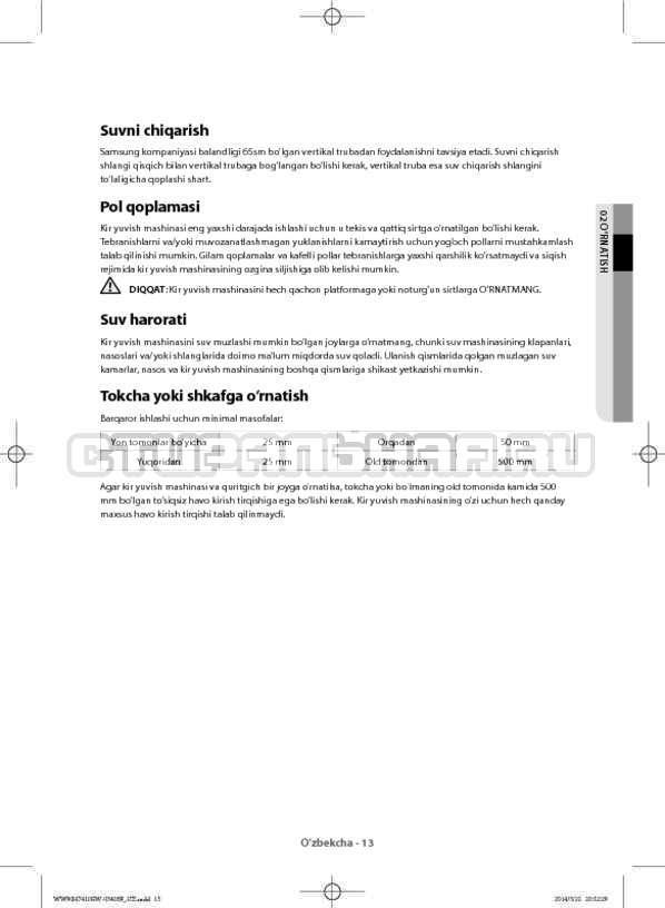 Инструкция Samsung WW80H7410EW страница №145