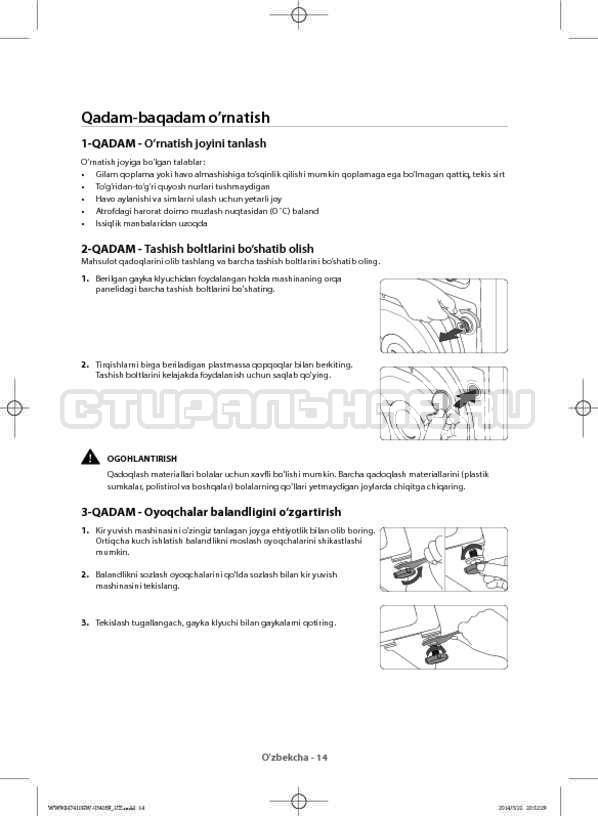 Инструкция Samsung WW80H7410EW страница №146