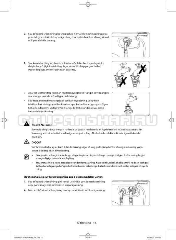 Инструкция Samsung WW80H7410EW страница №148