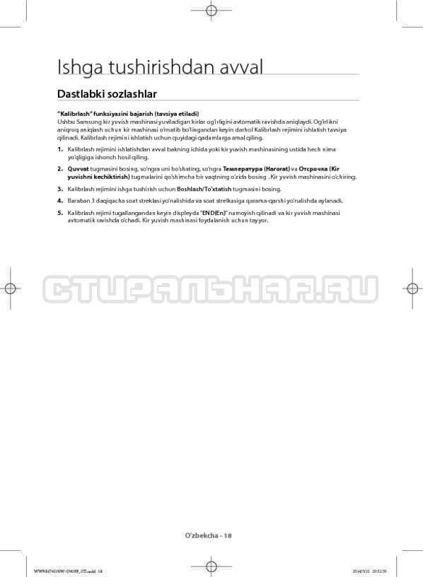 Инструкция Samsung WW80H7410EW страница №150
