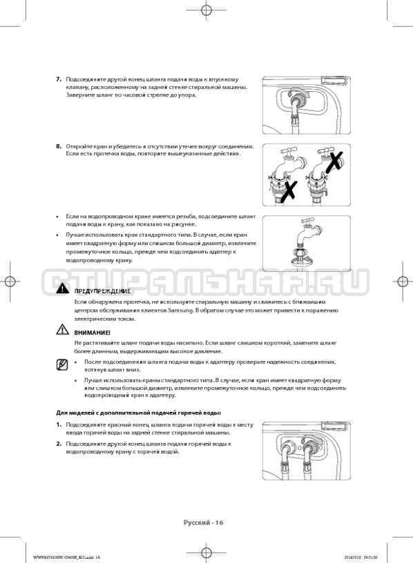 Инструкция Samsung WW80H7410EW страница №16