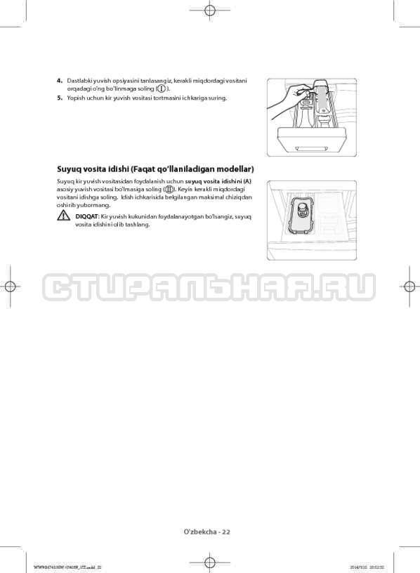 Инструкция Samsung WW80H7410EW страница №154