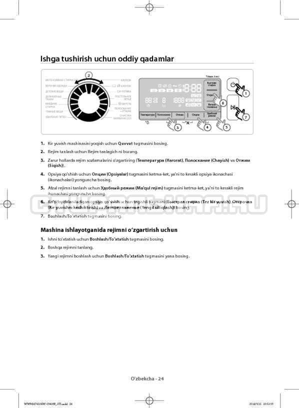 Инструкция Samsung WW80H7410EW страница №156