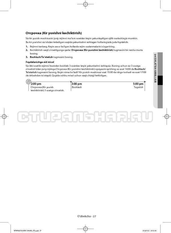 Инструкция Samsung WW80H7410EW страница №159