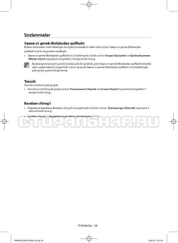 Инструкция Samsung WW80H7410EW страница №160