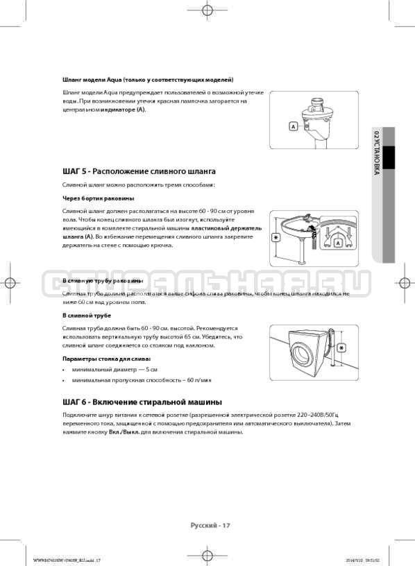 Инструкция Samsung WW80H7410EW страница №17