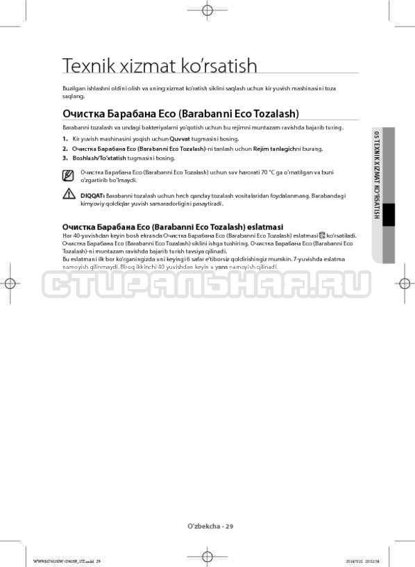 Инструкция Samsung WW80H7410EW страница №161